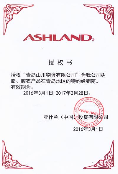 亚什兰(中国)投资有限公司授权书