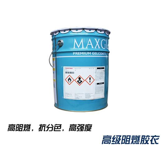 亚什兰胶衣SRI系列阻燃聚酯胶衣面漆