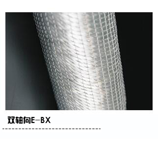 无碱玻璃纤维E-BX/BXM双轴向布系列