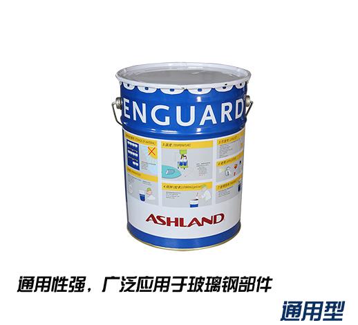 亚什兰胶衣GP1000系列聚酯胶衣面漆
