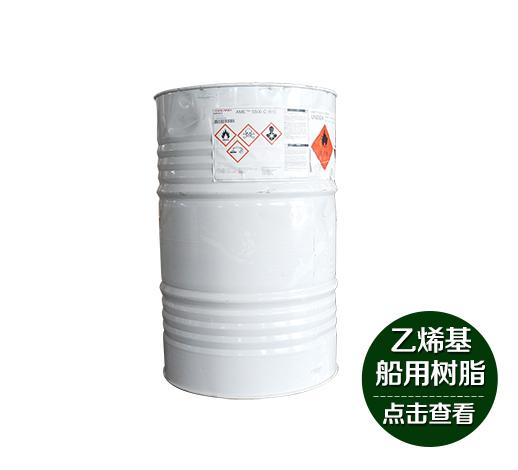 亚什兰树脂5500环氧乙烯基树脂