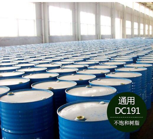 DC191不饱和聚酯树脂