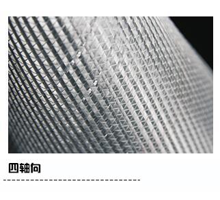 无碱玻璃纤维E-QX四轴向布系列