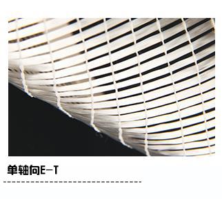无碱玻璃纤维E-T单轴向布系列