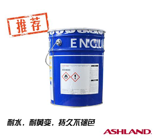 亚什兰胶衣GE1000系列聚酯胶衣面漆