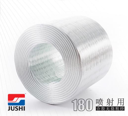 巨石玻纤 ER-2400-180 合股无捻喷射纱系列